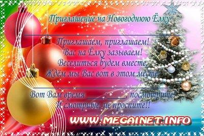 Тексты приглашения на новый год