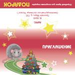 приглашение на новый год   (9)