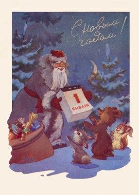 Дед Мороз (4)