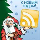 Новогодний RSS (6)