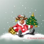 Новогодняя корова (4)