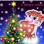 Новогодняя корова (5)