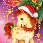 Открытка к году Лошади (5)