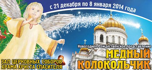 Ёлка в Храме Христа Спасителя