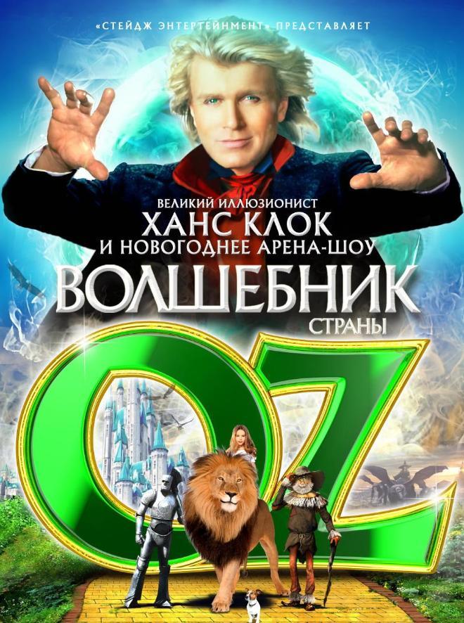 Волшебник страны OZ