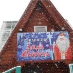 Вотчина Деда Мороза Реутов (2)