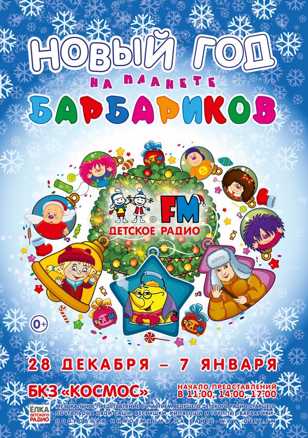 Новый год на планете-Барбариков