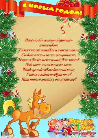 Поздравление с годом лошади