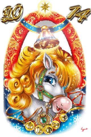 Новогодние открытки с лошадкой (10)