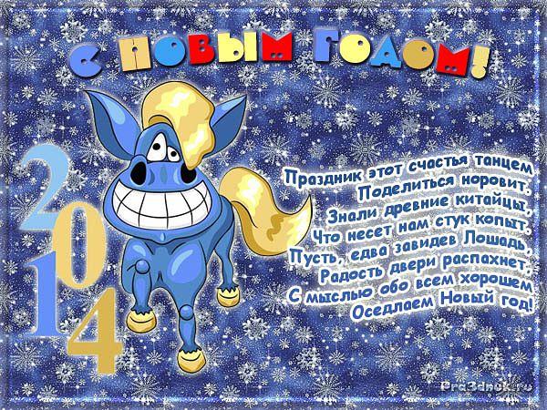 Новогодние открытки с лошадкой (18)