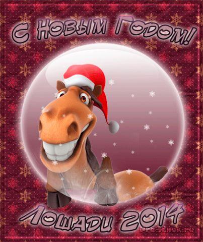 Новогодние открытки с лошадкой (23)