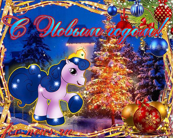 Новогодние открытки с лошадкой (26)
