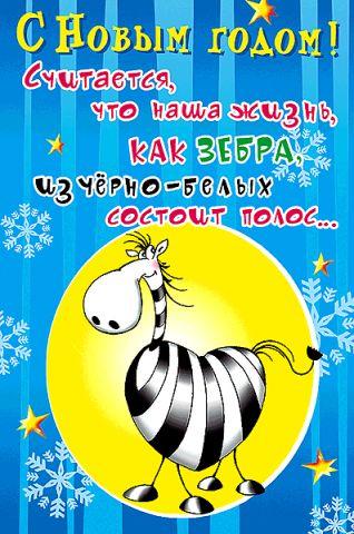 Новогодние открытки с лошадкой (31)