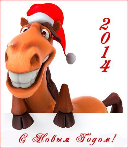 Новогодние открытки с лошадкой (32)