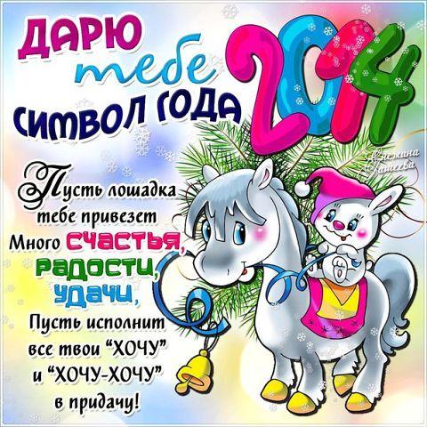 Новогодние открытки с лошадкой (33)