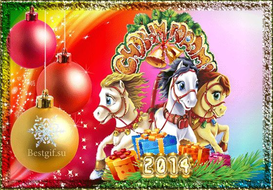 Новогодние открытки с лошадкой (5)