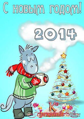 Новогодние открытки с лошадкой (8)