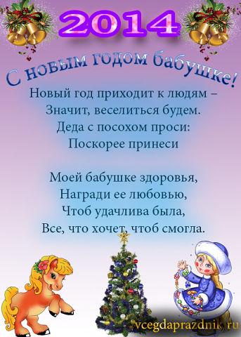 Открытки с новым годом для бабушки