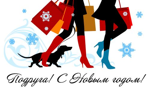 Новогодняя открытка для стильных девушек