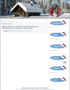Новогодний сайт на 2 колонки. Цветовая гамма - бело-голубой. Подложка - новогодняя символика. В шапке фотография заснеженного домика в лесу и колокольчики