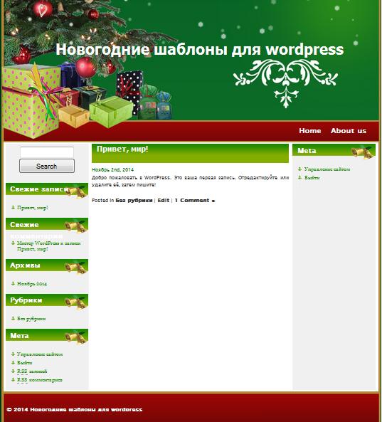 Шаблон сайта новогодние подарки