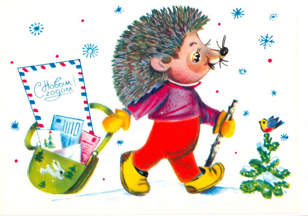 Новогодние открытки с ёжиками