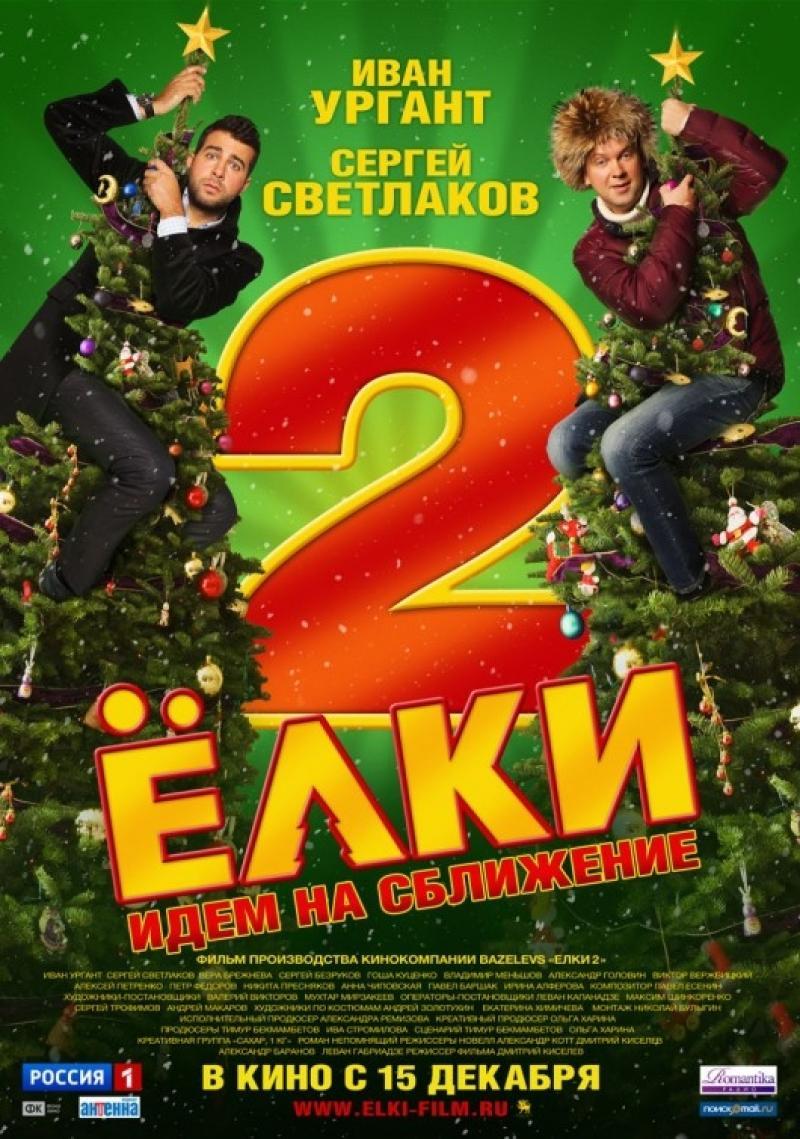Ёлки 2, 2011 год