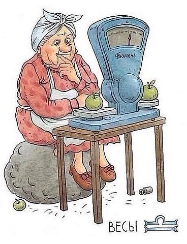 Забавные старушки - знаки зодиака Весы