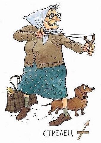 Забавные старушки - знаки зодиака Стрелец