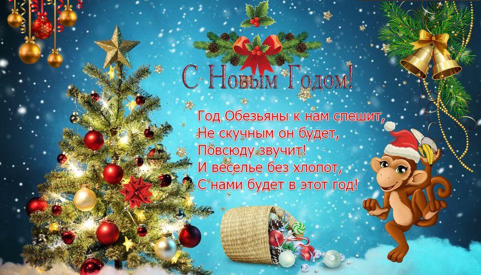 Новогоднее поздравление для детей с годом обезьяны