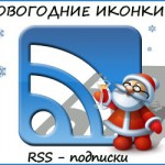 novye-novogodnie-rss (1)