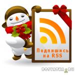 novye-novogodnie-rss (12)