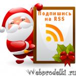 novye-novogodnie-rss (9)