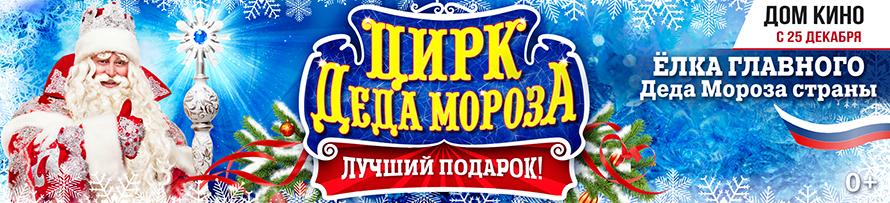 Цирк Деда Мороза  Лучший Подарок