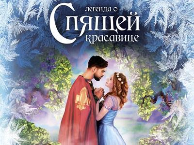Новогодняя ёлка на Казанском вокзале Легенда о Спящей красавице