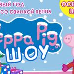 novyy-god-so-svinkoy-peppa (1)