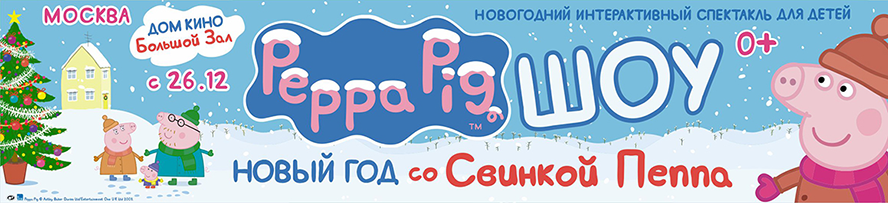 Новогоднее шоу Свинка Пеппа 2016