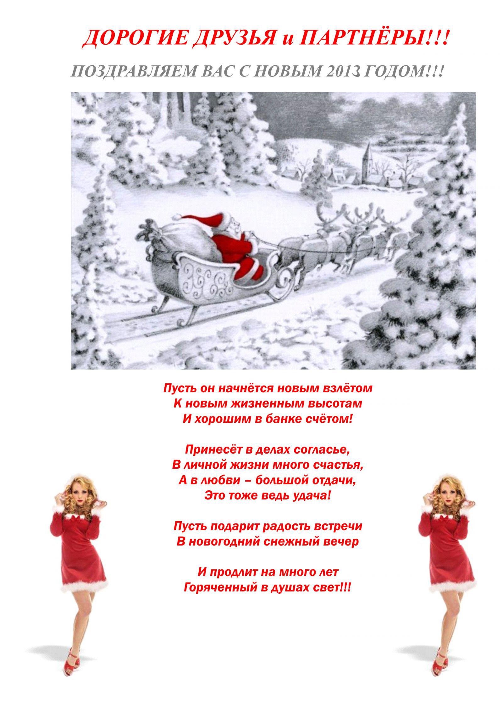 Новогодние открытки. Огромная анимированная новогодняя открытка для взрослых. На белом фоне сверху нарисована замечательная картинка – дед Мороз в своих волшебных санях спешит развести все подарки детишкам и тем взрослым, которые хорошо вели себя в уходящем году. А снизу – большой поздравительный текст, по краям которого стоят красивые девушки в красных платьишках и шапочках с помпончиком.
