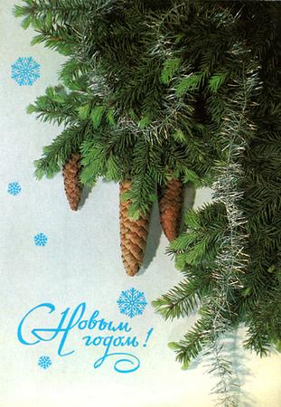 Новогодние открытки. Классическая новогодняя открытка с еловыми ветками, шишками и поздравлением с Новым годом. На еловой ветке висит серебристая мишура, а фон украшают голубые узорчатые снежинки. Это замечательная новогодняя открытка для деловых партнёров и коллег по работе. Вы можете отправить новогоднюю открытку и дополнить её своими пожеланиями в наступающем Новом году.