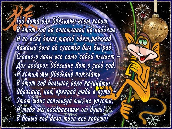 Новогодние открытки. Замечательная новогодняя открытка с большим стихотворным поздравлением с наступающим Новым годом. Новогодняя открытка на чёрном фоне звёздного неба с китайскими иероглифами и весёлой обезьянкой никого не оставит равнодушным. И если у Вас есть проблемы с красноречием, или Вы просто не умеете поздравлять с Новым годом, то эта новогодняя открытка – просто палочка-выручалочка.