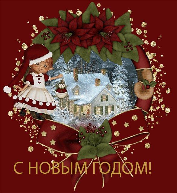 Новогодние открытки. Отличная новогодняя открытка на бордовом фоне и поздравлениями с Новым годом. В центре новогодней открытки – замечательный зимний вид на небольшой домик посреди леса. В домике горят все окна – хозяева встречают Новый год. А маленький эльф показывает нам эту чудесную умиротворяющую картинку.