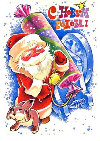 Новогодние открытки. Весёлая новогодняя открытка для всех, кто любит посмеяться. Рисованная новогодняя открытка, на которой изображён дед Мороз, который покраснел от натуги, пытаясь взорвать хлопушку, обязательно заставит Вас улыбнуться. И советуем Вам последовать примеру зайчика, который приготовился к хлопку и закрыл ушки лапками. С Новым годом Вас!
