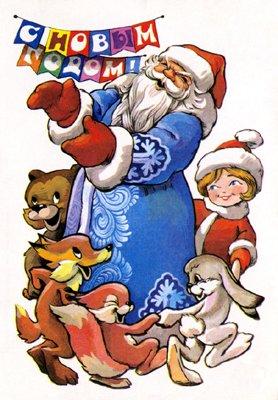 Новогодние открытки. Радостная новогодняя открытка на белом фоне, которую очень удобно присоединять к поздравительному письму в электронной почте. На этой открытке весёлый дедушка Мороз смеётся, а детишки водят вокруг него хоровод – ёлку-то художник нарисовать забыл…