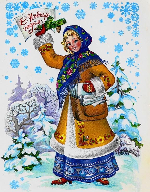 Новогодние открытки. Большая новогодняя открытка с русской красавицей-почтальоншей с длинной косой. Она разносит по деревне письма с новогодними поздравлениями, и вся разрумянилась на морозе. Эта открытка станет хорошим дополнением к личному поздравлению с наступающим Новым годом и больше подойдёт для мужчин. Если Вы хотите поздравить коллег с Новым годом, отправьте им эту новогоднюю открытку.