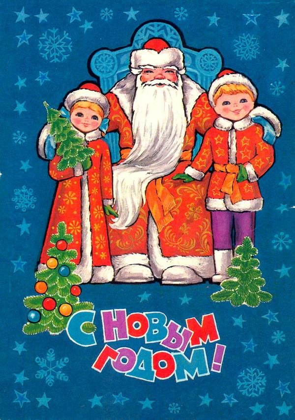 Новогодние открытки. Большая новогодняя открытка, которая великолепно подходит для новогоднего поздравления всех Ваших друзей и знакомых. Небольшой вес новогодней открытки позволяет отправлять её быстро и практически в любой социальной сети. На новогодней открытке мы видим дедушку Мороза, который восседает на своём троне, а рядом с ним двое детишек, которые уже знают, что попросят подарить им на Новый год. Сама новогодняя открытка на синем фоне оформлена снежинками и звёздочками, а также двумя чудесными маленькими ёлочками и надписью «С Новым годом»!