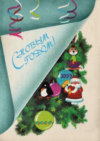 Новогодние открытки. Элегантная новогодняя открытка, выдержанная в спокойных тонах. Здесь нарисована украшенная новогодняя ёлочка, на которой много разных красивых игрушек и новогодних украшений. Если Вы хотите поздравить с Новым годом своих коллег по работе, и близких друзей – эта новогодняя открытка идеально подойдёт для поздравления.