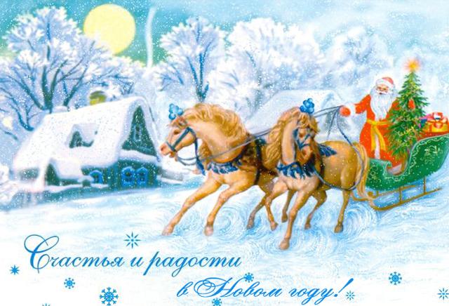 Новогодние открытки. Восхитительная и просто волшебная новогодняя открытка, на которой изображена упряжка деда Мороза – расписные зелёные сани, запряжённые двойкой нарядных роскошных лошадей. Над заснеженными деревьями позади небольшого домика взошла полная луна, и дедушка Мороз спешит, чтобы успеть раздать подарки тем детишкам, которые хорошо себя вели в уходящем году.