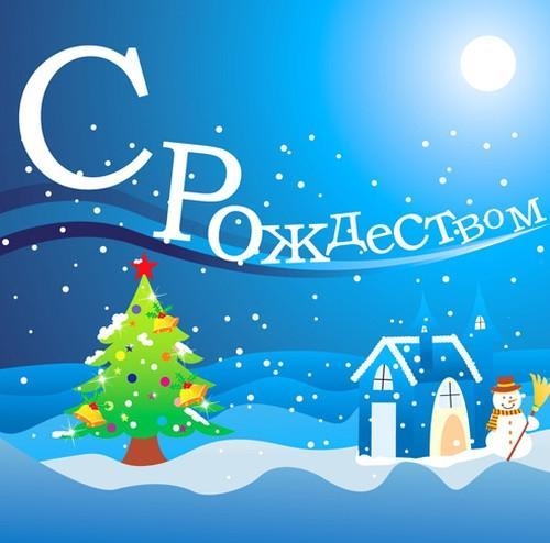 Новогодние открытки. Очень нежная квадратная рождественская открытка на синем фоне. Здесь нарисован замечательный ночной пейзаж с красивым домиком, в котором встречают Рождество, а на улице при свете луны загадочно мерцает роскошная красавица-ель, украшенная к новогодним и рождественским праздникам, и неунывающий снеговик в коричневой шляпе, который так радуется Рождеству.