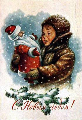 Новогодние открытки. Советская новогодняя открытка, выполненная в стиле тех времён. На новогодней открытке нарисован счастливый ребёнок, который держит в руках искусственного деда Мороза. И, несмотря на то, что этот дед Мороз – лишь уменьшенная копия оригинала, он поздравляет малыша с Новым годом. Это очень хорошая и добрая новогодняя открытка, которая как бы возвращает нас в прошлое и даёт надежду на светлое будущее, которое обязательно наступит в Новом году.