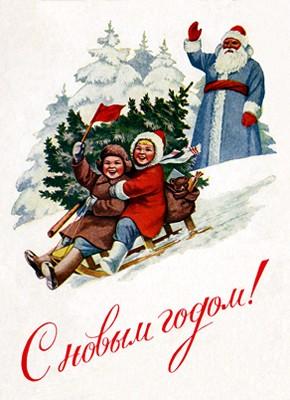 Новогодние открытки. Отличная позитивная новогодняя открытка на белом фоне. Дедушка Мороз приветливо машет с горки детишкам, которые мчатся вниз на его санях. Конечно, они не угнали сани у деда Мороза, это он сам милостиво разрешил им прокатиться с горки. Это очень реалистичная новогодняя открытка, ведь глядя на неё, даже можно услышать, как свистит ветер в ушах у ребят.